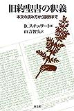 旧約聖書の釈義: 本文の読み方から説教まで