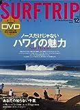 SURFTRIP JOURNAL (サーフトリップジャーナル) 2010年 12月号 [雑誌]
