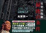 原発再稼働「最後の条件」 「福島第一」事故検証プロジェクト 最終報告書