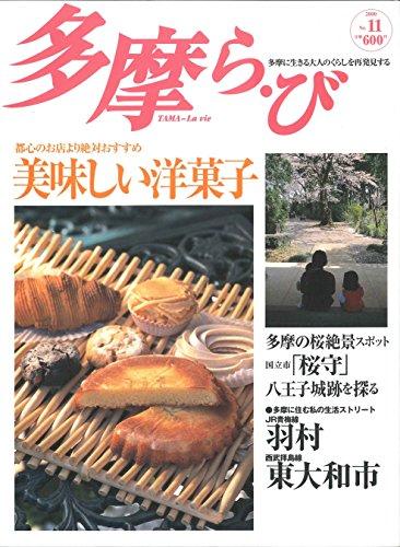 多摩ら・び no.11