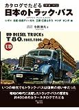 日本のトラック・バス 1918‐1972―いすゞ 日産・日産ディーゼル 三菱・三菱ふそう マツダ ホンダ編