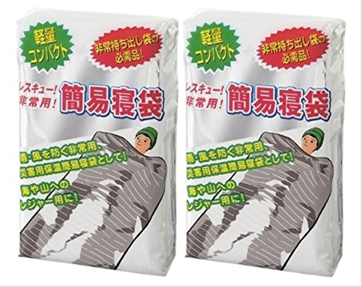 軽量 コンパクト レスキュー 非常用 シート 選べるセット (簡易寝袋2個セット)