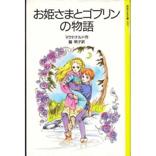 お姫さまとゴブリンの物語 (岩波少年文庫 (2097))の詳細を見る