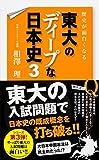 歴史が面白くなる 東大のディープな日本史3<「ディープ」シリーズ> 「ディープな日本史」シリーズ (中経出版)
