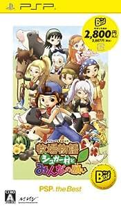 牧場物語 シュガー村とみんなの願い PSP the Best