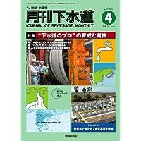 月刊下水道2011年4月号