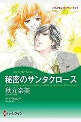 秘密のサンタクロース【あとがき付き】 ハーレクインコミックス Kindle版