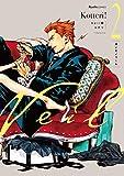 Veil (2)凪いだノワール (リュエルコミックス)