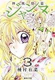 神風怪盗ジャンヌ 3 (集英社文庫<コミック版>)