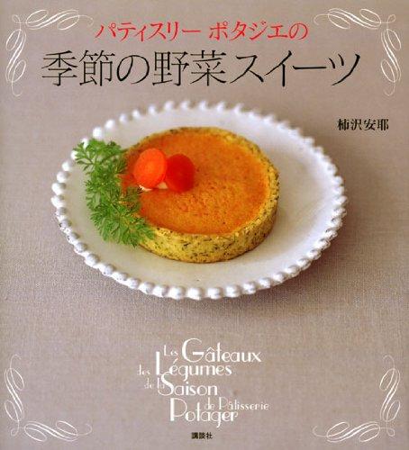 パティスリー ポタジエの 季節の野菜スイーツ (講談社のお料理BOOK)の詳細を見る