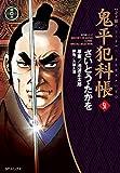 鬼平犯科帳 51 (SPコミックス 時代劇シリーズ)