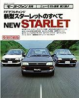 第31弾 新型スターレットのすべて<復刻版> (モーターファン別冊 ニューモデル速報)