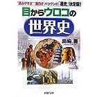 目からウロコの世界史 (PHP文庫)