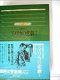 世界文学全集〈63〉 ドライサー アメリカの悲劇 1 (1978年)