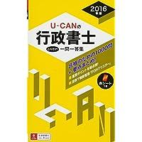 2016年版 U-CANの行政書士 これだけ! 一問一答集 (ユーキャンの資格試験シリーズ)