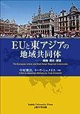 EUと東アジアの地域共同体  ―理論・歴史・展望