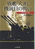 戦艦「大和」機銃員の戦い―証言・昭和の戦争 (光人社NF文庫)