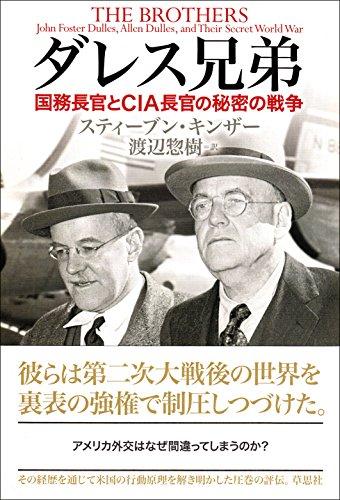 ダレス兄弟: 国務長官とCIA長官の秘密の戦争