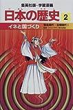 日本の歴史 (2) (集英社版・学習漫画)