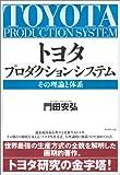 トヨタ プロダクションシステム―その理論と体系