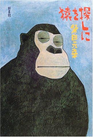 猿を探しにの詳細を見る
