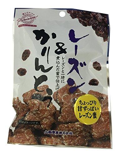 山脇製菓 レーズン&かりんとう 45g×10袋