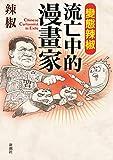 變態辣椒——流亡中的漫畫家 Chinese Cartoonist in Exile (Chinese Edition)