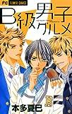 B級男子グルメ (フラワーコミックス)