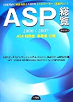 ASP総覧〈2006/2007〉