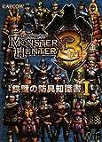 「モンスターハンター3 鉄壁の防具知識書 1」の画像
