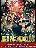 【Amazon.co.jp限定】キングダム / 「『キングダム』大好き芸人の熱い座談会!」視聴券付