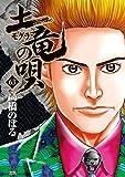 土竜(モグラ)の唄(63) (ヤングサンデーコミックス)