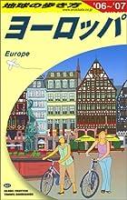 地球の歩き方 ガイドブック A01 ヨーロッパ