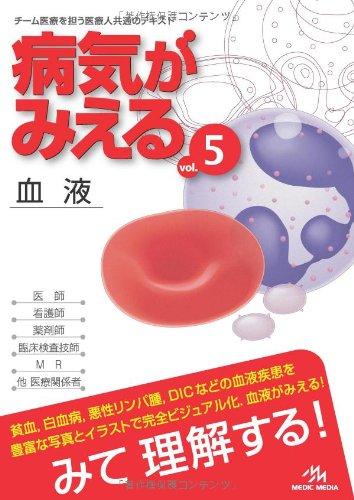病気がみえる 〈vol.5〉 血液 (Medical Disease:An Illustrated Reference)