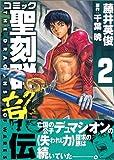 コミック聖刻群龍伝 2