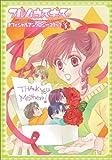 フルハウスキス オフィシャル アンソロジーコミック vol.3 (カプコンオフィシャルブックス)