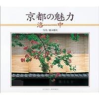 京都の魅力〈3〉洛中 (SUIKO BOOKS)