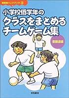 小学校低学年のクラスをまとめるチームゲーム集 (指導者ハンドブック)