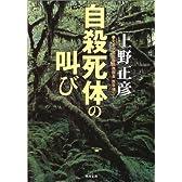 自殺死体の叫び (角川文庫)