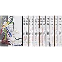陰陽師 全13巻 完結セット(ジェッツコミックス)