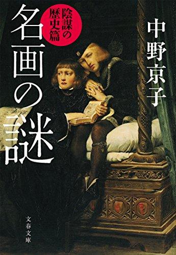 名画の謎 陰謀の歴史篇 (文春文庫)