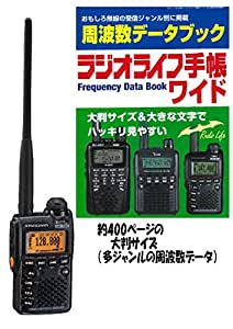 YAESU VR-160(広帯域受信機)  周波数データブックセット