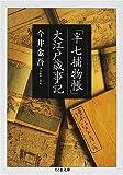 「半七捕物帳」大江戸歳時記 (ちくま文庫)
