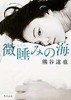 微睡みの海 (角川文庫)