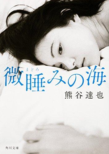 微睡みの海 (角川文庫)の詳細を見る