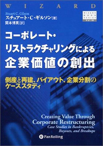 コーポレート・リストラクチャリングによる企業価値の創出~倒産と再建、バイアウト、企業分割のケーススタディ (ウィザードブックシリーズ)の詳細を見る