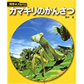 カマキリのかんさつ (科学のアルバム)