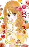 東京アリス(3) (KC KISS)