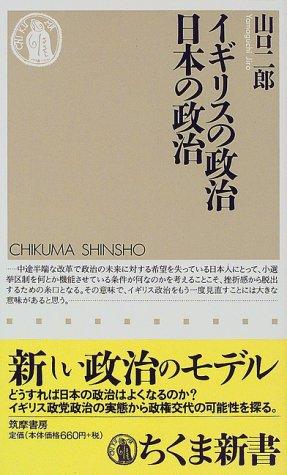 イギリスの政治 日本の政治 (ちくま新書)の詳細を見る