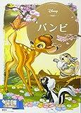 バンビ (ディズニーゴールド絵本)